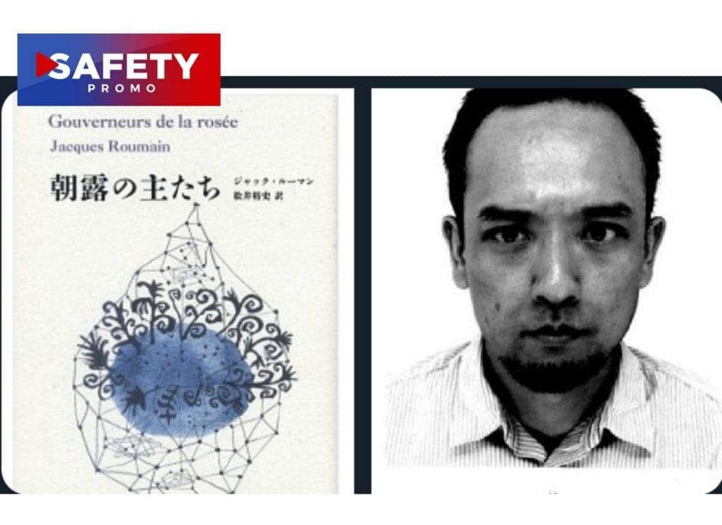 Gouverneur de la rosée de Jacques Roumain désormais disponible en langue japonaise - SAFETY PROMO